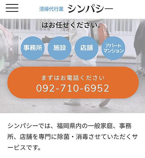 対応エリアは福岡県ですが他県の方は相談ください